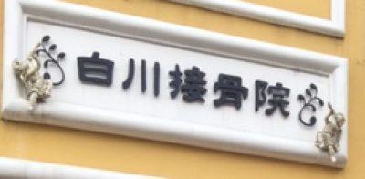大谷田(北綾瀬)|鍼灸整骨院|白川接骨院